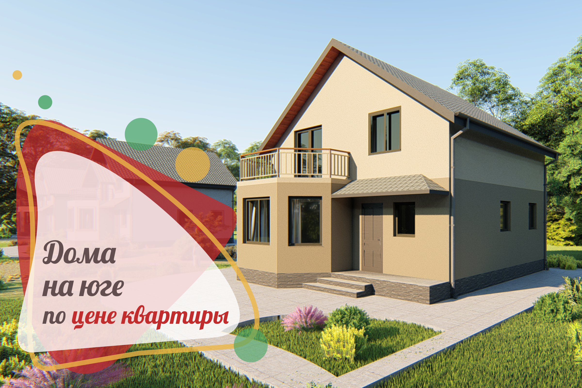 строительство дома в общем дворе